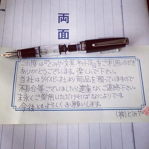 とみやさんからは手書きのお手紙付きで送られてきました。手にしっくり馴染むギリギリの大きさ。黒いキャップなどもなかなかよろしいです。海松藍が今日届くのでそれを入れる予定。