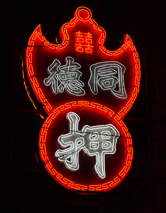 Tung Tak Pawn Shop (Wanchai). Image courtesy of neonsigns.hk
