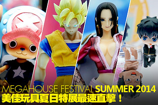 MegaHouse Festival summer 2014 現場最速直擊!