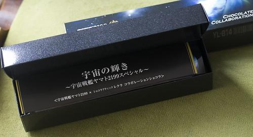 yamato 2199 x Leclat_06