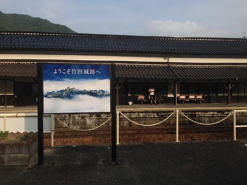 和田山への旅