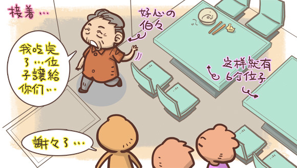 生活漫畫03