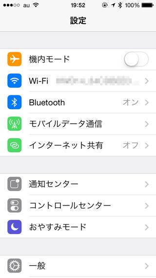 iOS7設定