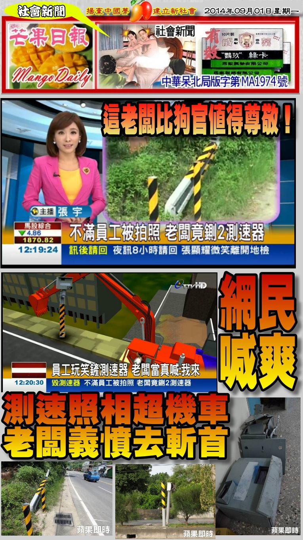140827芒果日報--社會新聞--測速照相超機車,老闆義憤去斬首