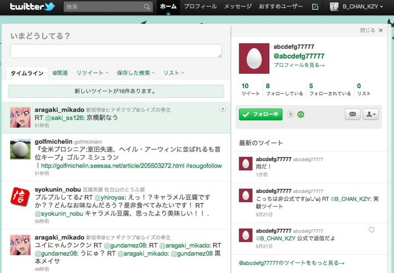 ユーザーの情報