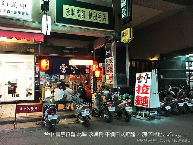 台中 雷亭拉麵 北區 永興街 平價日式拉麵 8