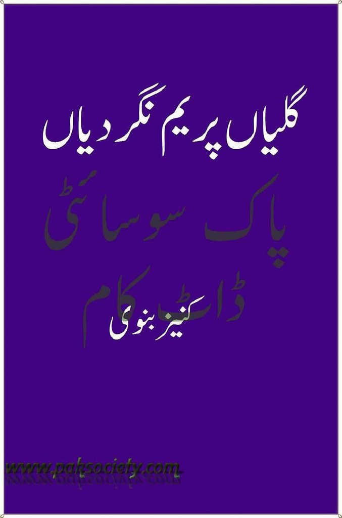 Galyian Prem Nagar Dian is a very well written complex script novel which depicts normal emotions and behaviour of human like love hate greed power and fear, writen by Kaneez Nabvi , Kaneez Nabvi is a very famous and popular specialy among female readers