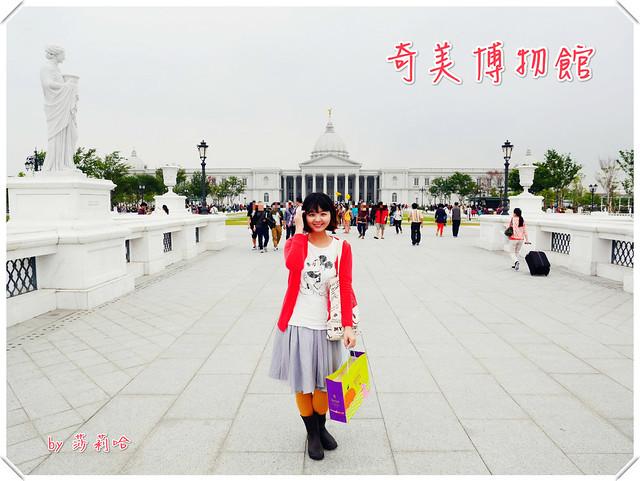 台南景點奇美博物館