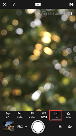 Lightroom iPhone Camera Mod