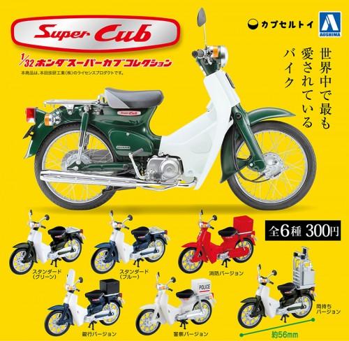 青島文化教材社 – 1/32 比例 「Super Cub機車」經典收藏!