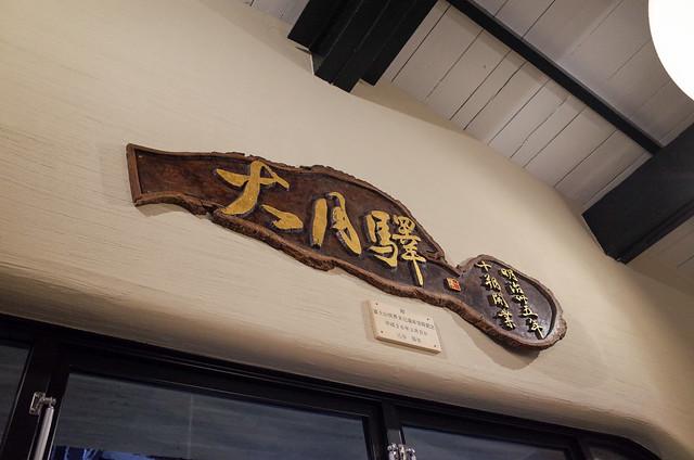 Photo:大月驛 By tsaiid