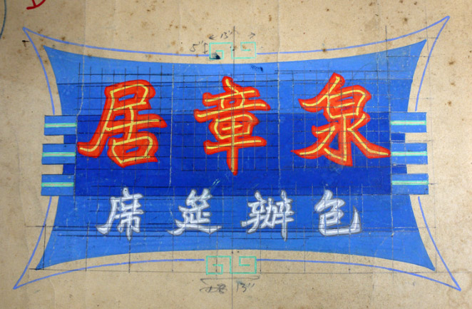 A gouache rendering of a sign at a reduced scale for client approval. Image courtesy of neonsigns.hk