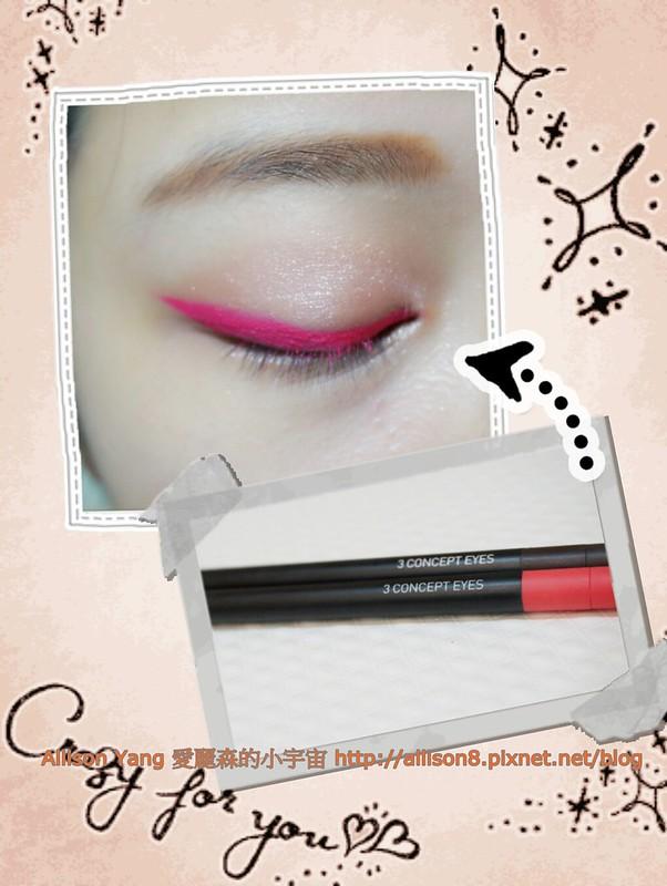 韓風彩色眼線妝