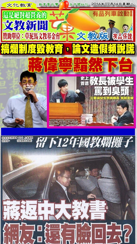 140714芒果日報--文教新聞--論文造假頻說謊,蔣偉寧黯然下台