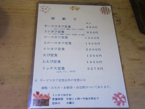 おそめ(江古田)