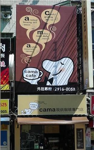 平價咖啡-大坪林-cama咖啡