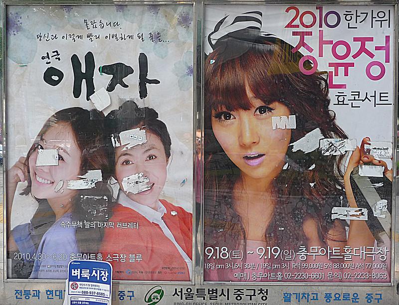south-korea-seoul-2010