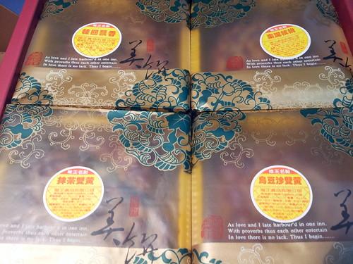 唯王食品中秋節禮盒-青花瓷禮盒內層 (15)