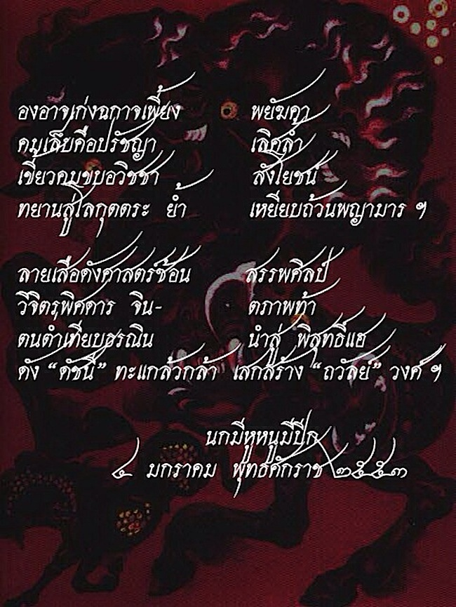 poem บล็อก3