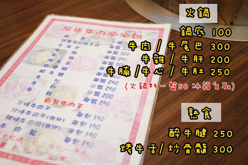 阿裕 menu