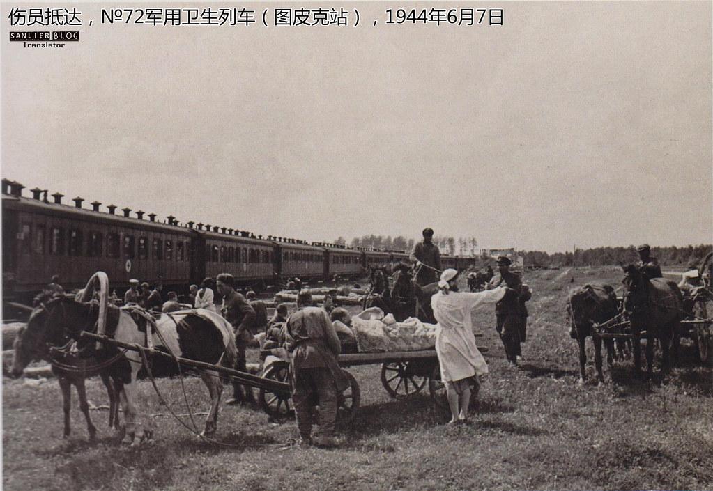 苏联军用卫生列车8