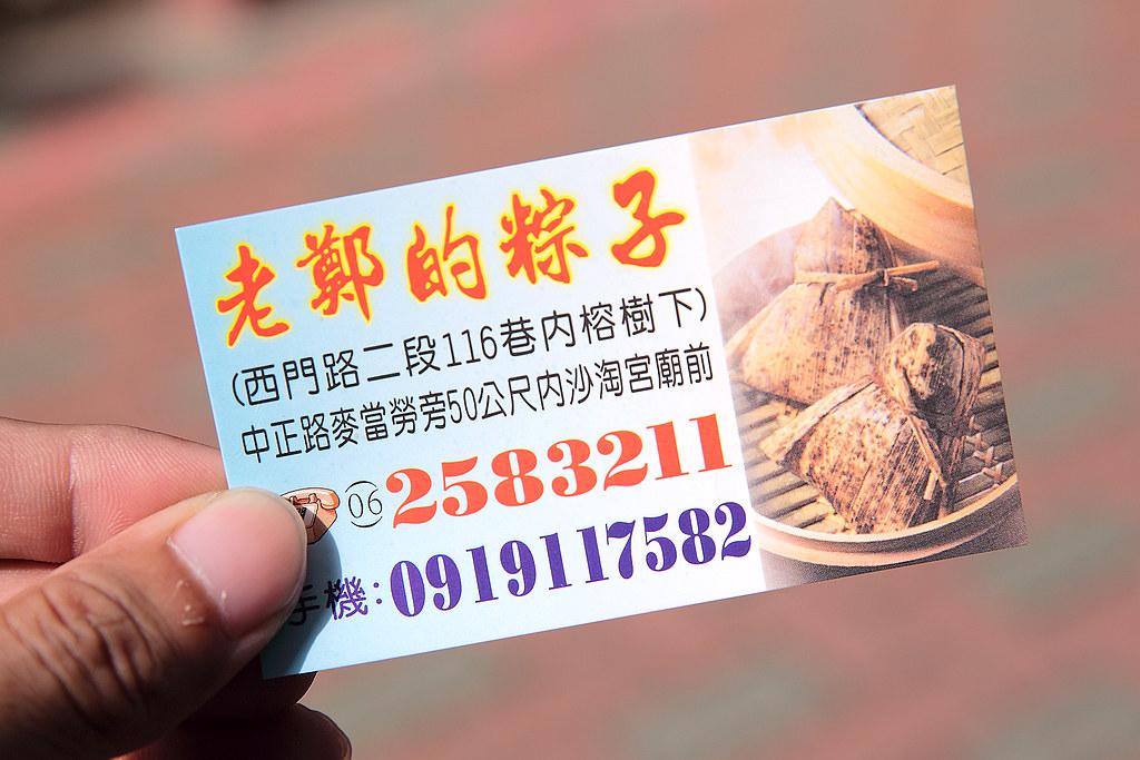20140910-2台南-老鄭的粽子 (9)