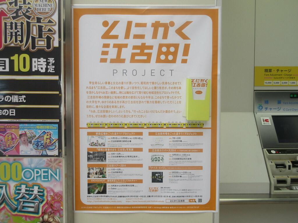 とにかく江古田プロジェクト