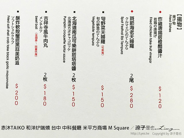 赤沐TAIKO 和洋炉端燒 台中 中科餐廳 米平方商場 M Square 3