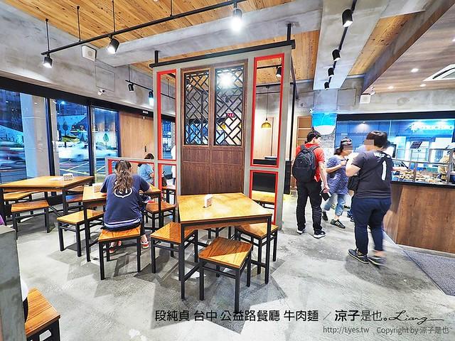 段純貞 台中 公益路餐廳 牛肉麵 21
