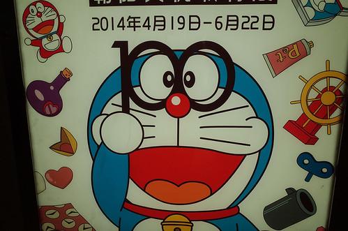 100哆啦A梦秘密道具北京_和邪社006