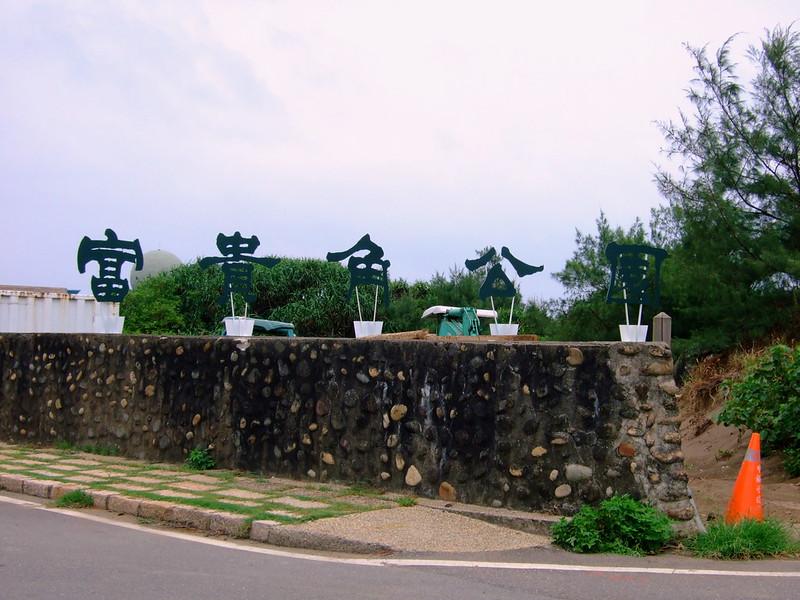 富貴角公園