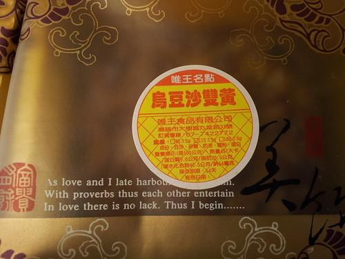 唯王食品中秋節廣式月餅包裝-烏豆沙雙黃