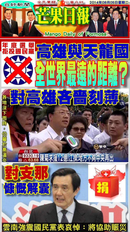 140805芒果日報-台奸新聞--對高雄吝嗇刻薄,對支那傾囊相助