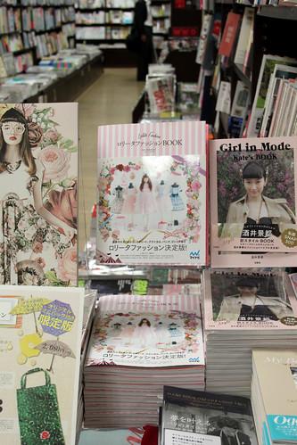 Misako's Fashion Book