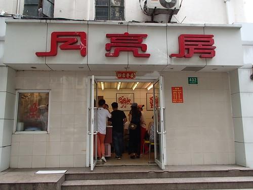 中国上海 出差 - naniyuutorimannen - 您说什么!