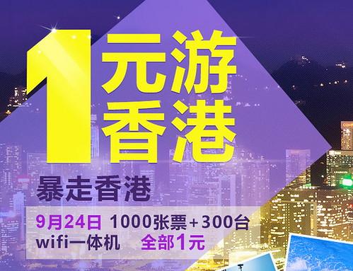 1元游香港