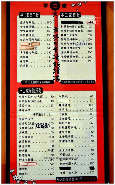 不二家和風平價餐坊001-DSC_7367