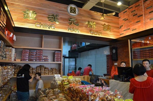 New Ching Han Guan
