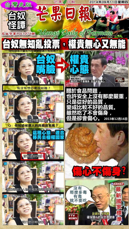 140911芒果日報--台灣史論--台奴無知亂投票,權貴無心又無能