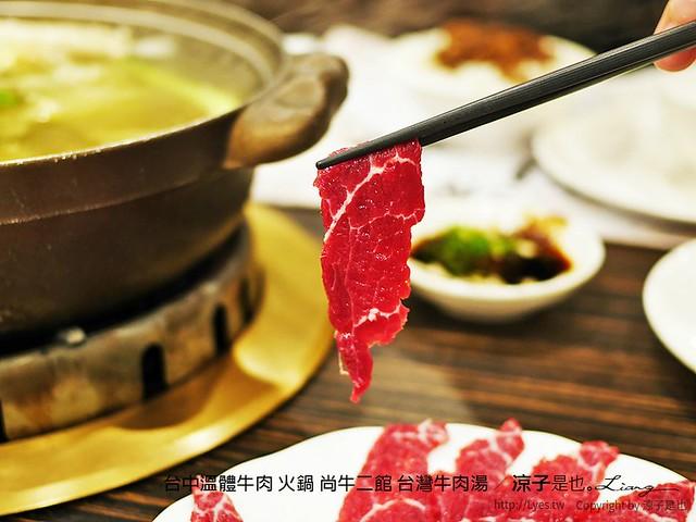 台中溫體牛肉 火鍋 尚牛二館 台灣牛肉湯 21