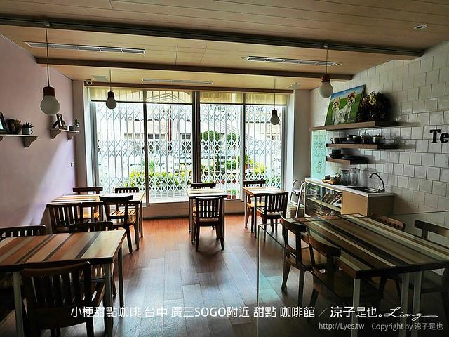 小梗甜點咖啡 台中 廣三SOGO附近 甜點 咖啡館 5