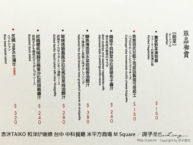 赤沐TAIKO 和洋炉端燒 台中 中科餐廳 米平方商場 M Square 14