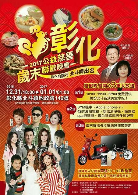 2017北斗鎮跨年晚會