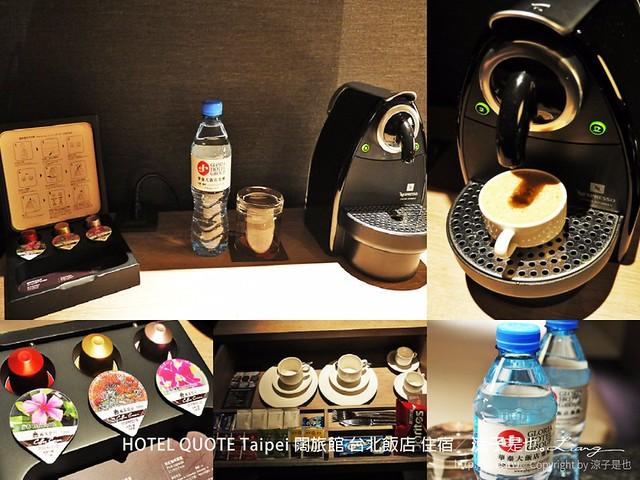 HOTEL QUOTE Taipei 闊旅館 台北飯店 住宿 103
