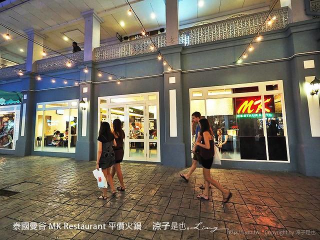 泰國曼谷 MK Restaurant 平價火鍋 19
