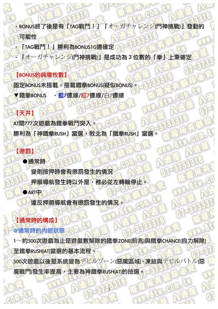 S0218鐵拳3rd 中文版攻略_Page_03