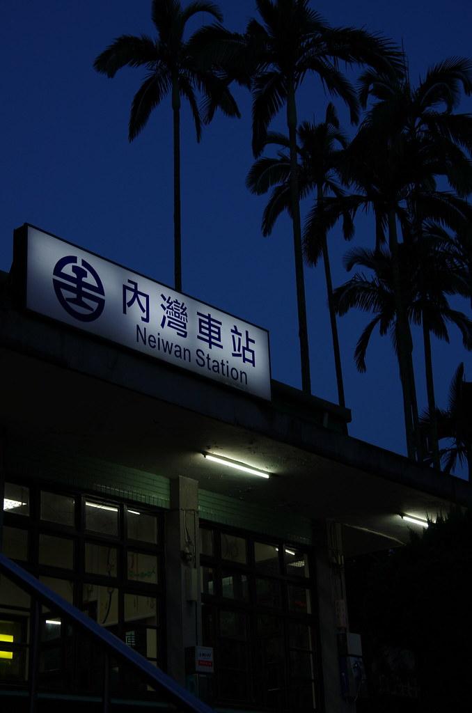 新竹內灣線