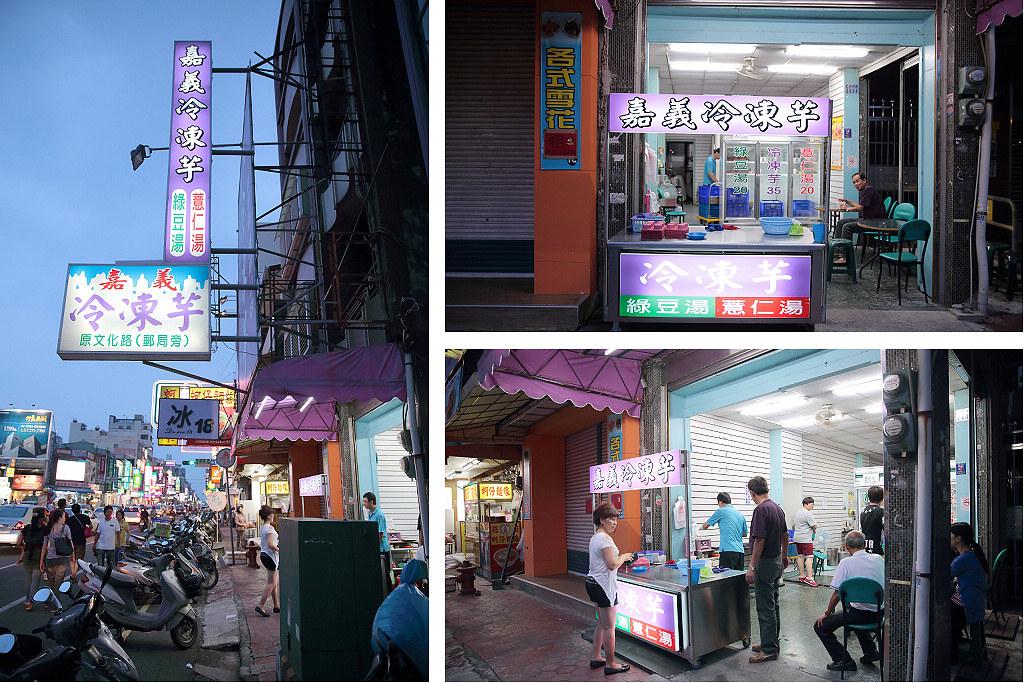 20140706-4嘉義-嘉義冷凍芋 (2)