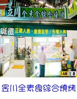 昱川全素食綜合燒烤 (鳳山素食)