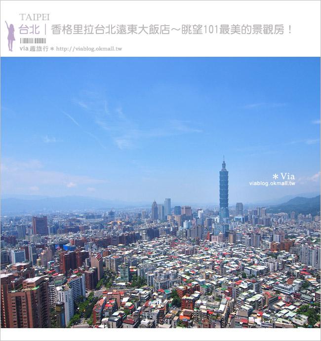 【台北住宿推薦】台北遠東香格里拉大飯店~擁有眺望101最美角度的城內最高景觀房!